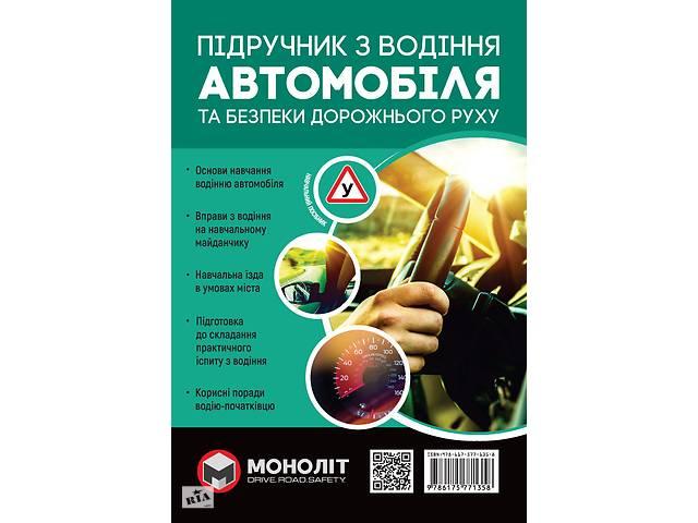 купить бу Підручник з водіння автомобіля та безпеки дорожнього руху в Харкові