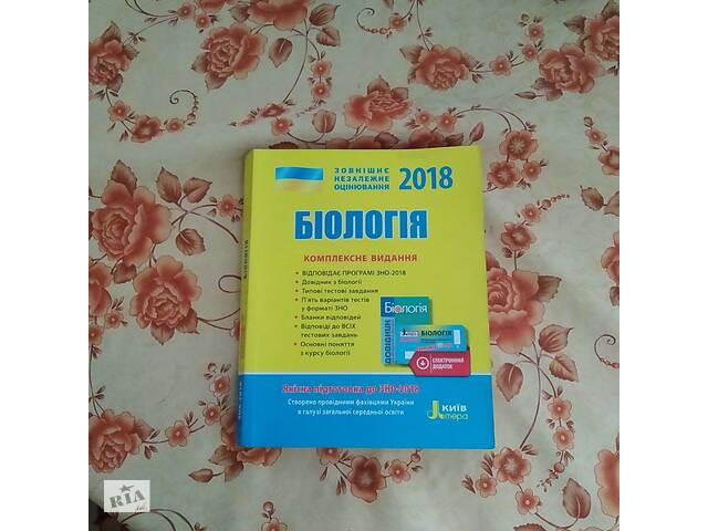 бу Подготовка к ЗНО в Днепре (Днепропетровск)