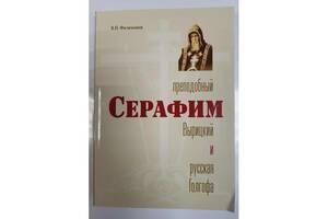 Преподобный Серафим Вырицкий и русская Голгофа