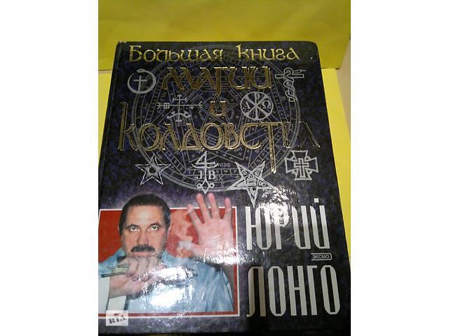 Продается книга Юрий Лонго Большая книга Магии и Колдовства- объявление о продаже  в Киеве
