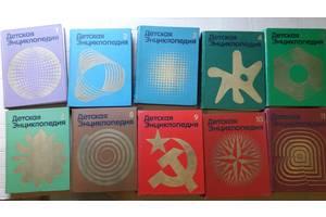 Продам детскую энциклопедию СССР
