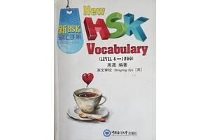 Продам книгу New HSK Vocabulary (level 4 -1200) Mengting ren
