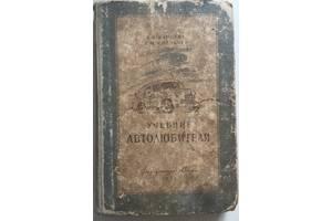 Продам книгу Учебник автолюбителя, 1952 года. Б/У.