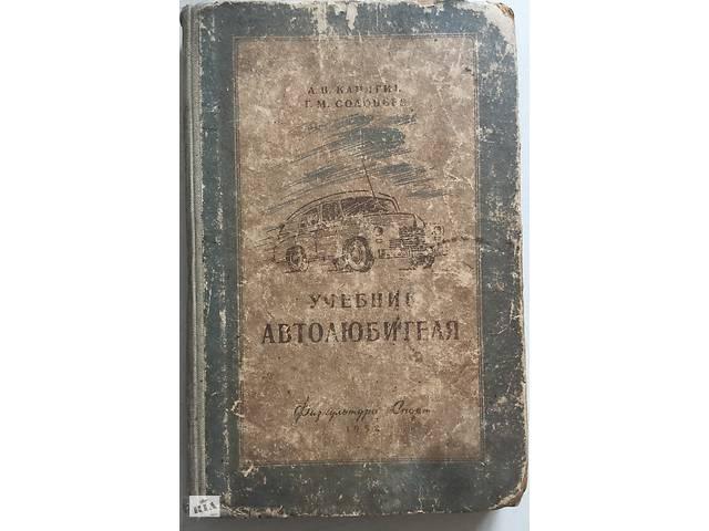 бу Продам книгу Учебник автолюбителя, 1952 года. Б/У.  в Чернигове