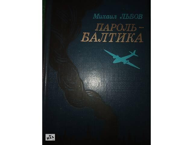 бу Продам книгу в Харькове