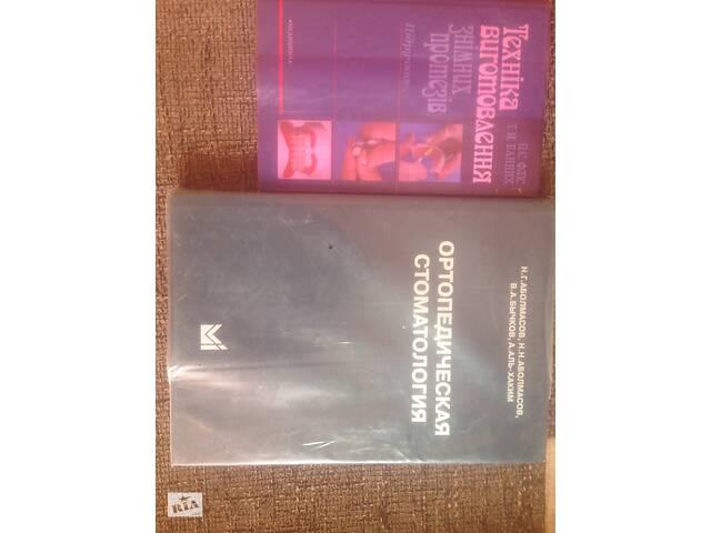 Продам книги- объявление о продаже  в Хмельницком