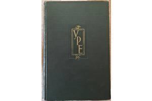 ПРОДАЮ Українську Радянську Енциклопедію (УРЕ) - 17 томів