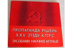 Пропаганда решений XXV съезда КПСС