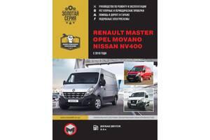 Renault Master / Opel Movano / Nissan NV400 (Рено Мастер / Опель Мовано / Ниссан НВ400). Модели с 2010 года выпуска.