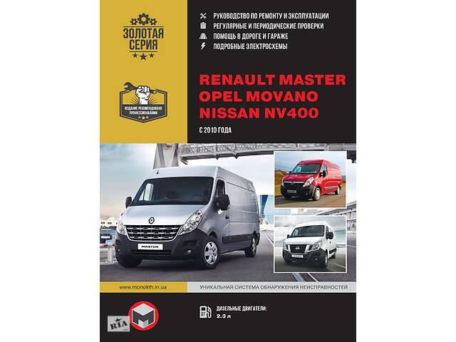 продам Renault Master / Opel Movano / Nissan NV400 (Рено Мастер / Опель Мовано / Ниссан НВ400). Модели с 2010 года выпуска. бу в Харькове