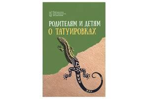Родителям и детям о татуировках. Игорь Цуканов