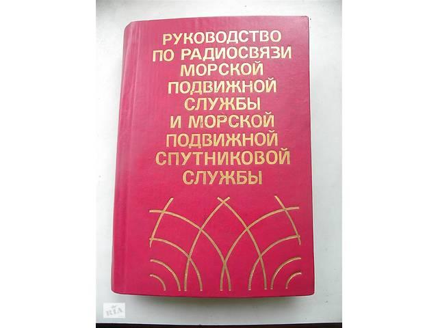 купить бу Руководство по радиосвязи морской подвижной службы и морской подвижной спутниковой службы. в Одессе