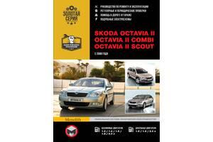 Skoda Octavia II / Octavia II Combi / Octavia II Scout (Шкода Октавия 2 / Октавия 2 Комби / Октавия 2 Скаут). Руковод...