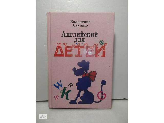 бу Скультэ. Английский для детей. 2 части в 1 книге в Ольшанях