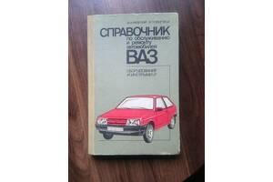Справочник по обслуживанию и ремонту автомобилей ВАЗ