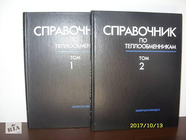 продам Довідник по теплообмінникам бу в Києві