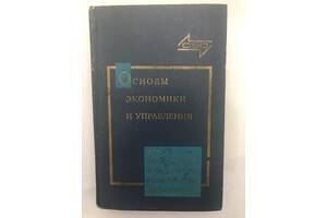Сигов И.И. (ред.) Основы экономики и управления производством 1972 г