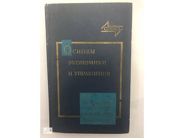 бу Сігов І.І. (Ред.) Основи економіки і управління виробництвом 1972 р в Києві