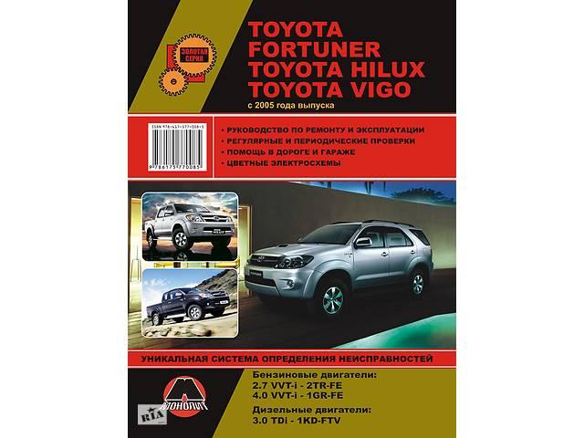 продам Toyota Fortuner / Hilux / Vigo (Тойота Фортунер / Хайлюкс / Виго). Руководство по ремонту. Модели с 2005 года выпуска бу в Харькове