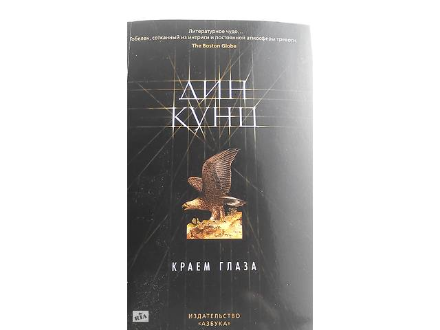 """продам триллер -Дин Кунц  """"Краем глаза"""" бу в Киеве"""