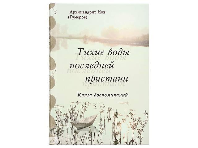 бу Тихие воды последней пристани. Книга воспоминаний. Архимандрит Иов (Гумеров) в Киеве