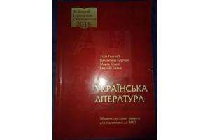 Українська Література Збірник Тестів Для Підготовки До ЗНО