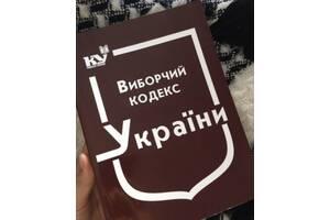 Избирательный кодекс Украины