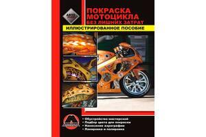 Ілюстрований посібник по фарбуванню мотоцикла