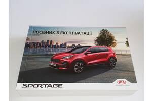 Инструкция (руководство) по эксплуатации Kia Sportage QL