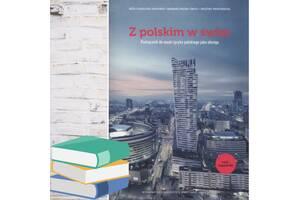Z polskim w świat (+mp3). Poziom B1/B2.