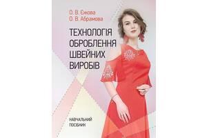 Єжова О. В., Абрамова О. В. .Технологія оброблення швейних виробів, 2020.  256 с.