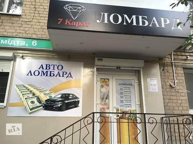 """Ломбард """"Семь Карат""""- объявление о продаже  в Запорожской области"""