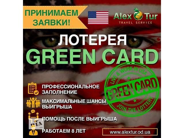 бу Лотерея Green Сard США  в Украине