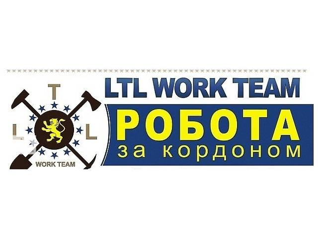продам ltl work team предлагает работу за рубежом бу в Киевской области