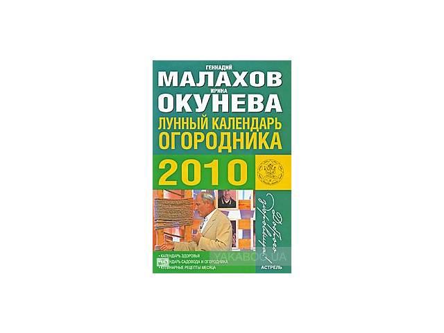 ЛУННЫЙ КАЛЕНДАРЬ 2010 ОГОРОДНИКА СКАЧАТЬ БЕСПЛАТНО