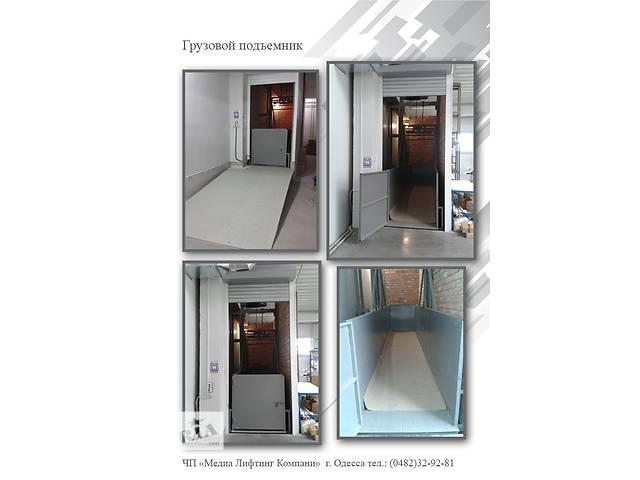 продам Лифты, подъемные установки, автоматические двери, роллеты, лебедки, пандусы бу в Киеве