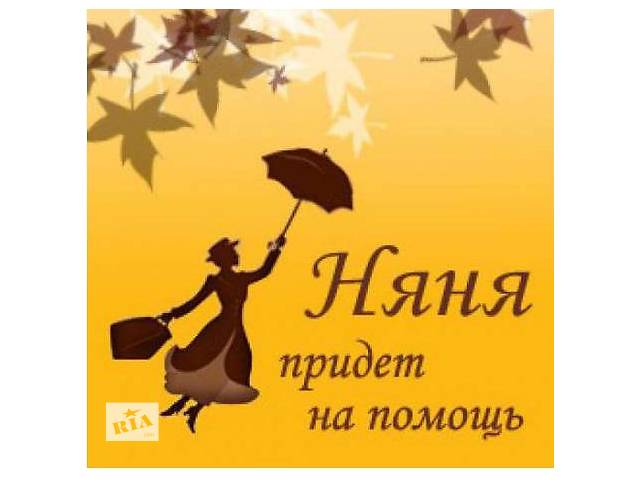 Любящая няня- объявление о продаже  в Харькове
