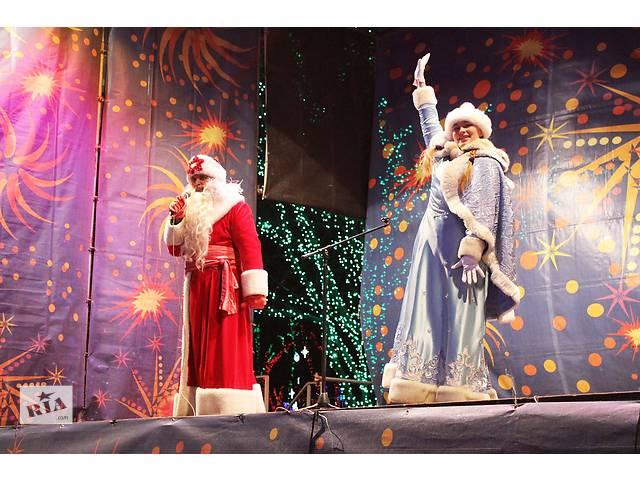 купить бу Дед Мороз и Снегурочка. Превратим Новый год в волшебство на корпоративе, в садике, в компании, дома в Днепре (Днепропетровск)