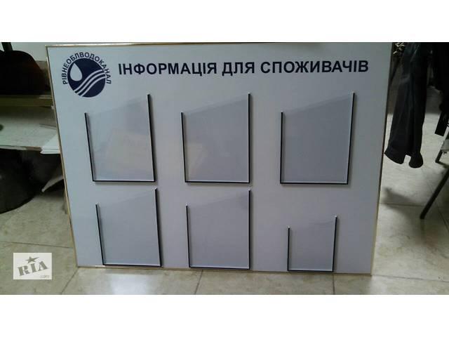 купить бу Макетування, виготовлення і монтаж табличок, стендів, ростових фігур, куточка споживача  в Україні