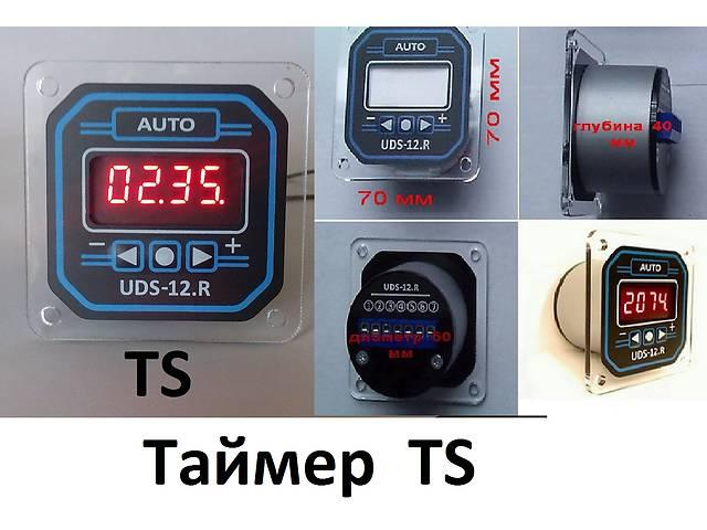 бу Таймер TS в Харькове