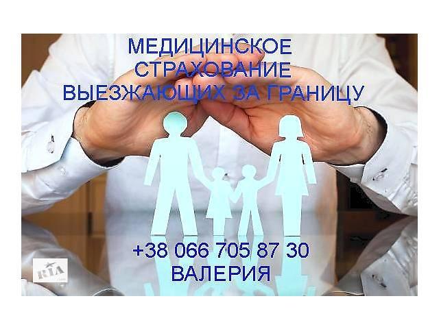 купить бу Медицинское страхование выезжающих за границу, аккредитованы для подачи на Польскую визу!  в Украине