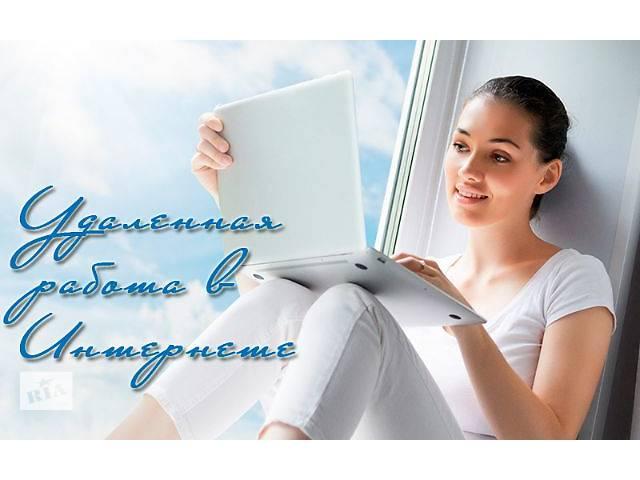 Менеджер по работе с клиентами- объявление о продаже  в Белой Церкви (Киевской обл.)