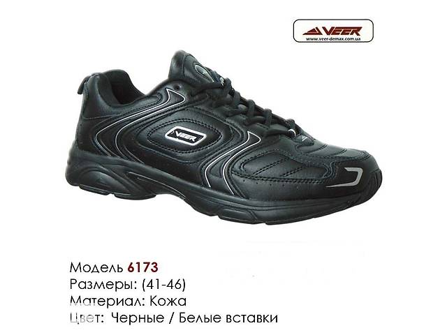 Купити спортивне взуття 41-46 8c86c17f19931