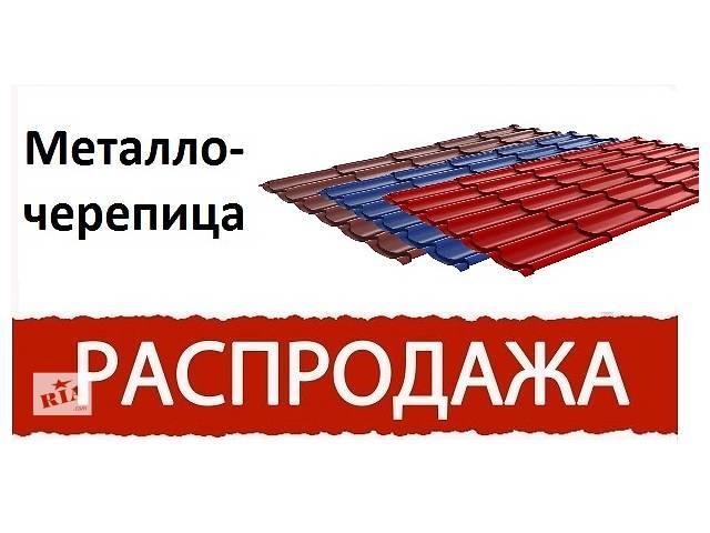 продам Металлочерепица бу в Кременчуге