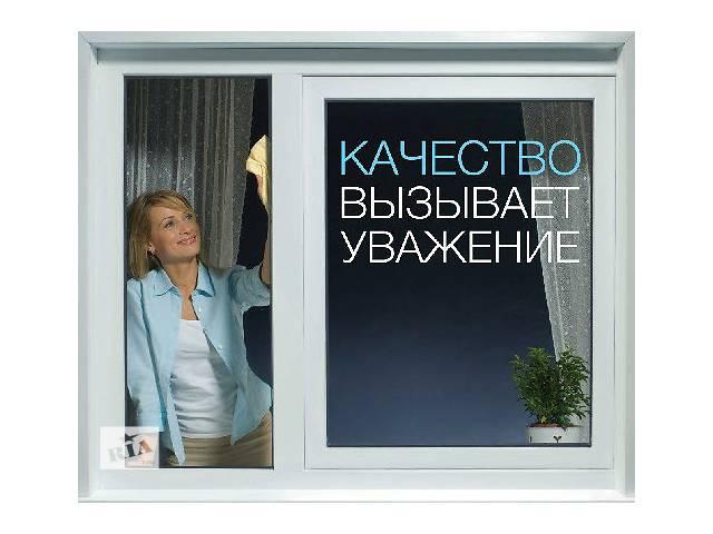 бу Металлопластиковые окна-двери под заказ за-7дней от производителя на прямую заказчику.Недорого! в Днепре (Днепропетровск)