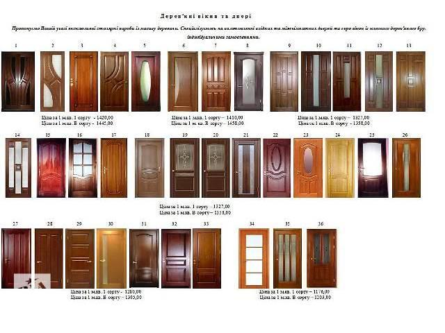бу Міжкімнатні двері із сосни та вільхи в Львове