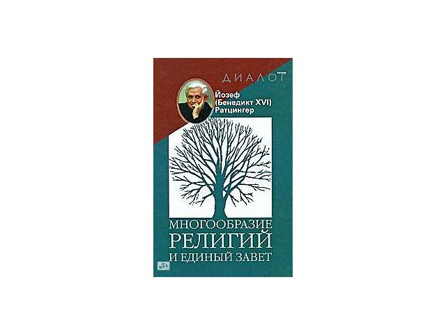 Многообразие религий и единый завет. Бенедикт XVI (Йозеф Ратцингер)- объявление о продаже  в Киеве