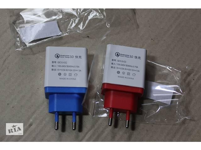 Зарядное устройство Быстрое,Qualcomm Quick Charge 3