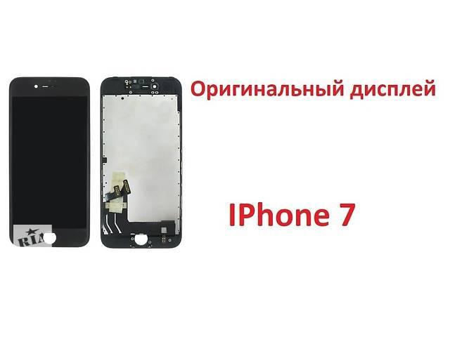 продам Оригинальный дисплейный модуль  IPhone 7 бу в Харькове