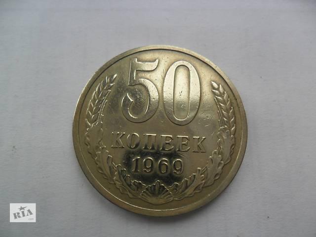 продам монета 50 копеек 1969 года бу в Кропивницком (Кировоград)
